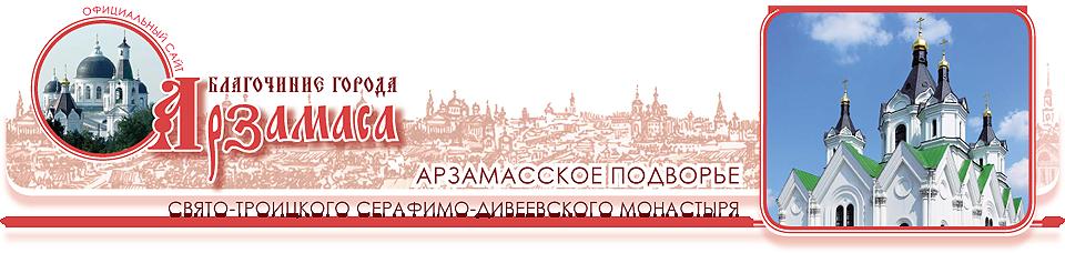Арзамасское подворье Свято-Троицкого Серафимо-Дивеевского монастыря